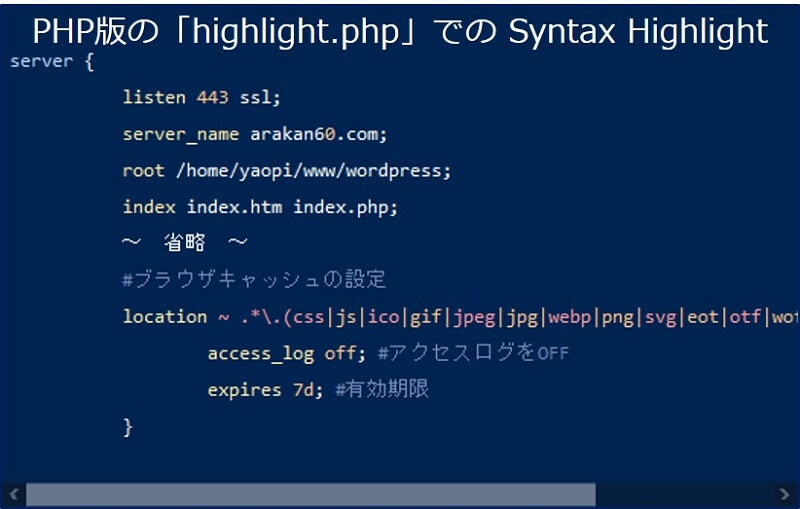 PHP版の「highlight.php」での Syntax Highlight