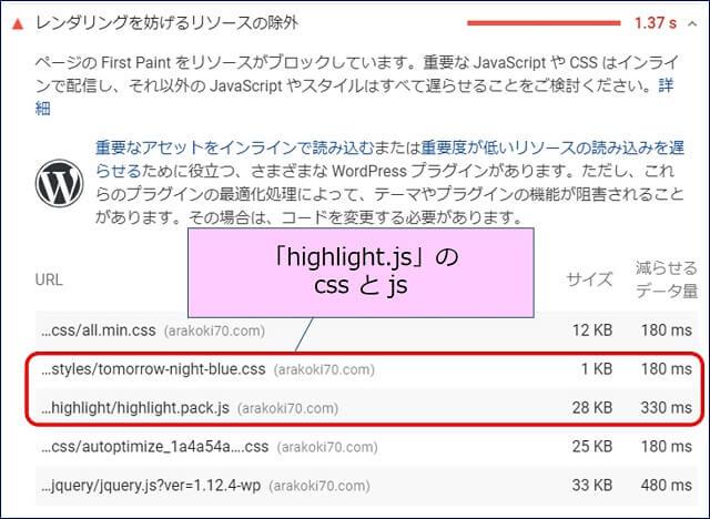 「レンダリングを妨げるリソースの除外」の中に、「highlight.js」の css と js が表示されるようになった