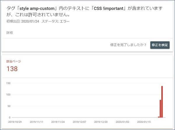 タグ「style amp-custom」内のテキストに「CSS !important」が含まれていますが、これは許可されていません