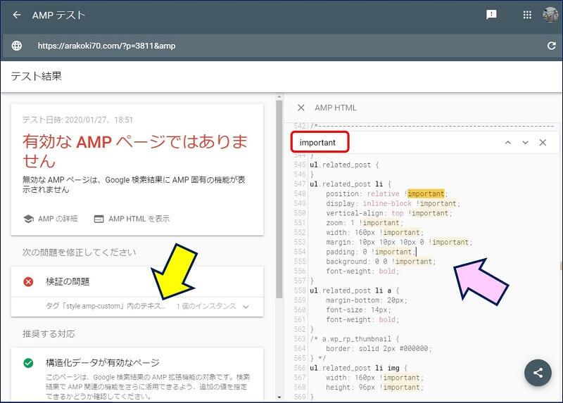 テスト結果が表示されるので、「検証の問題」をクリックして「AMP HTML」を表示して、【important】を検索してみる