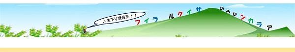メインサイト arakan60 ロゴ