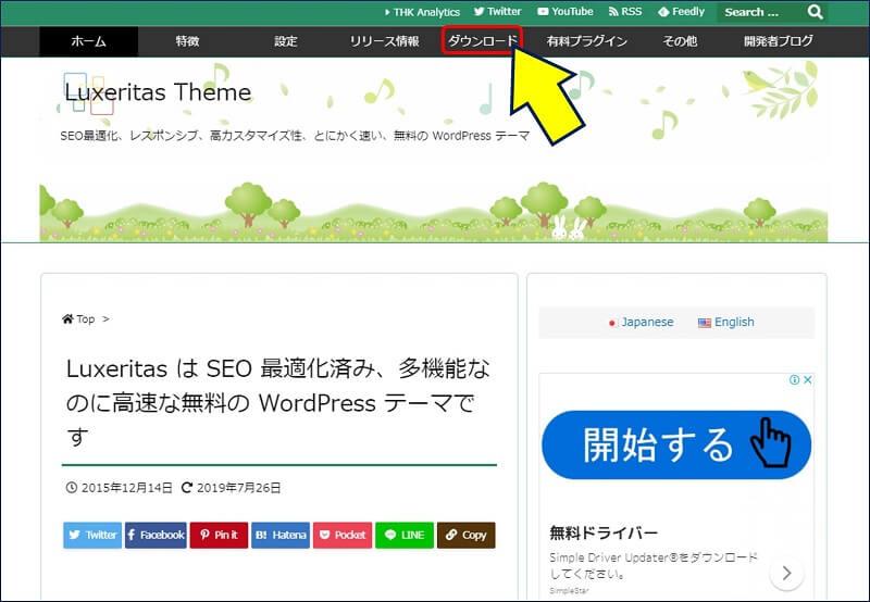 「Luxeritas(ルクセリタス)」のサイトにアクセスし、「ダウンロード」タブを選択する