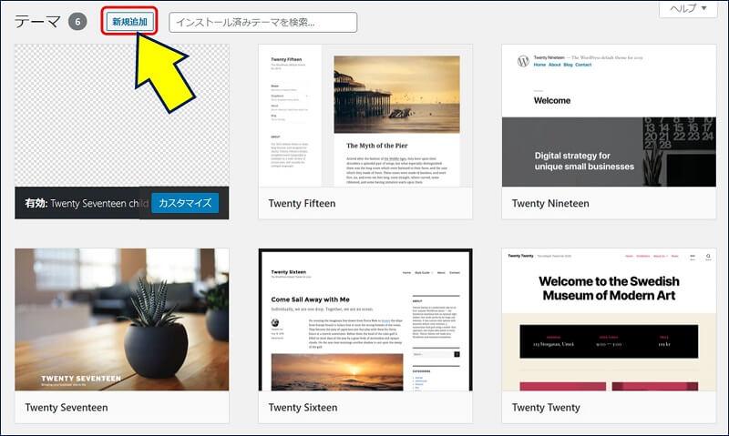 ワードプレスの管理画面を開き、メニューから「外観」→「テーマ」を選択し、新規追加をクリックする