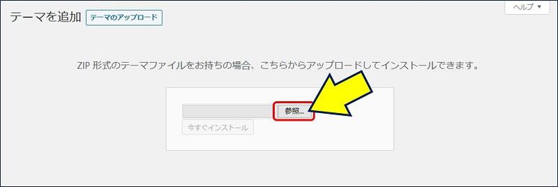 テーマのアップロード画面が開くので、「参照」をクリックする