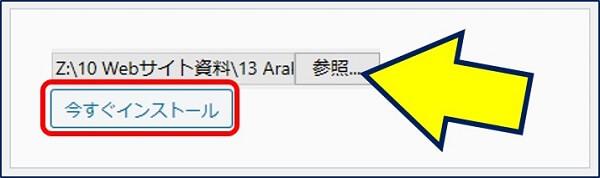 ダウンロードした Luxeritas(ルクセリタス)本体を選択し、「今すぐインストール」をクリックする。