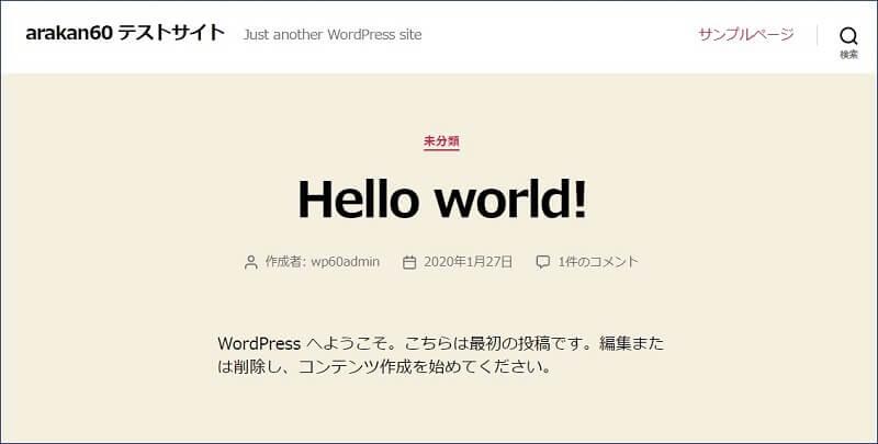 NginxでWordPressをサブディレクトリに複数設置