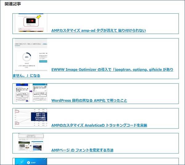 関連記事プラグイン「WordPress Related Posts」を使用しているが、AMPページではスタイルが崩れてしまう