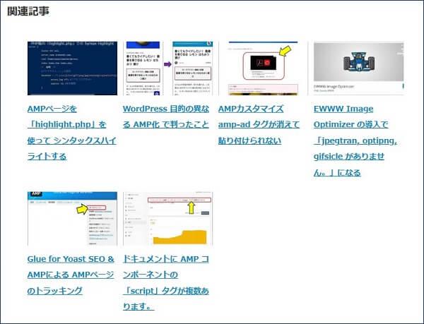 AMPページでの、関連記事の表示結果