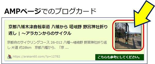Luxeritasのバージョンアップが完了すると、AMPページでのブログカードも画像が表示されるようになった