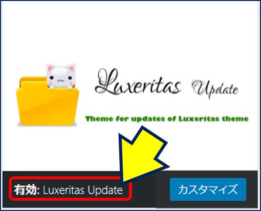 「Luxeritas アップデート用のテーマ」をアップロードして有効化する