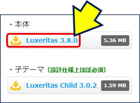 Luxeritasのダウンロードサイトから最新バージョンのテーマをダウンロードする