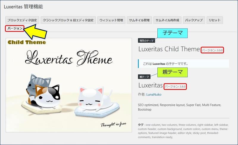 Luxeritasのバージョンは、「Luxeritas」→「管理機能」の【バージョン】タブで確認出来る