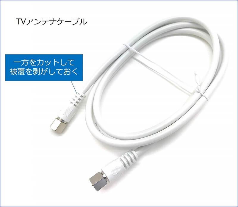 TVアンテナ用の、同軸ケーブル