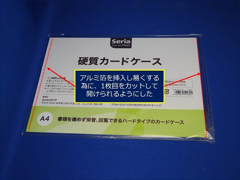硬質カードケースは、左右の端に切り込みを入れて、開いて入れられるようにする