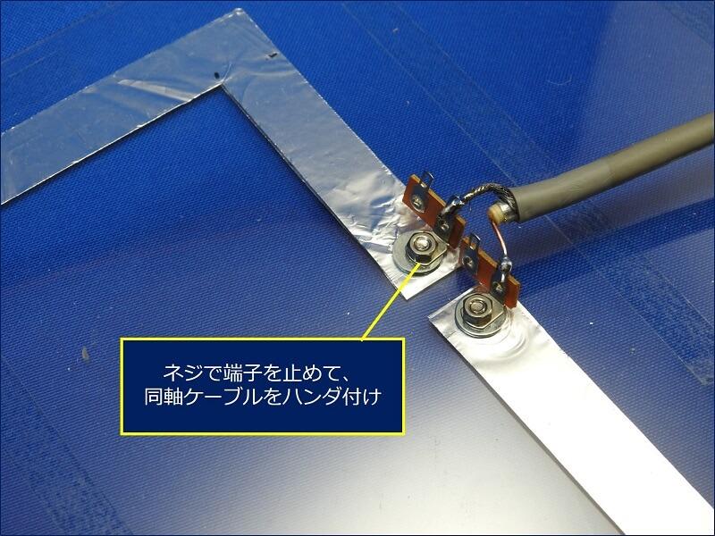 「アルミ箔」の隙間の両端に、穴をあけてネジで端子を止める。この端子にアンテナ用の同軸ケーブルを接続する。この例では、ハンダ付けした。