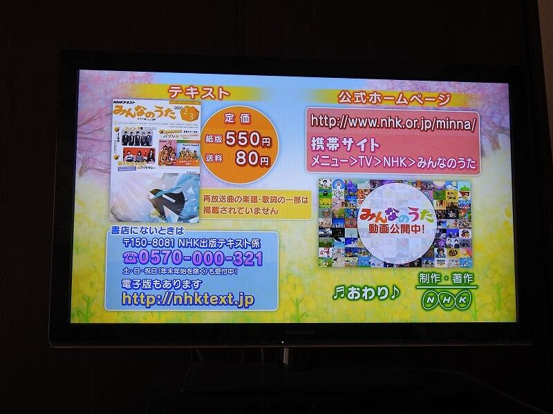 NHKの画面