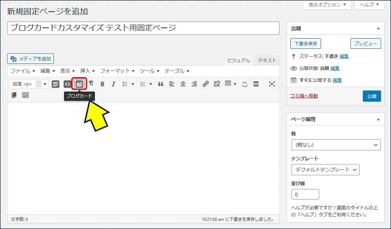 Luxeritasでは、編集画面のツールバーに、ブログカードのアイコンが用意されている