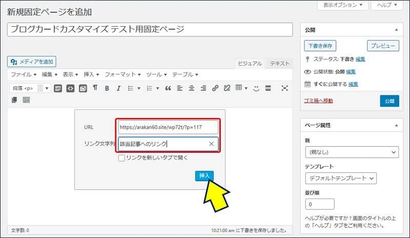 ブログカードのアイコンをクリックすると、リンク先のURLとリンク文字列の入力画面が表示されるので、それぞれに入力し「挿入」をクリックする