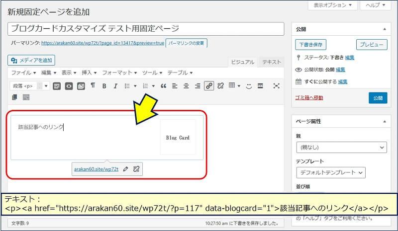 編集画面に戻ると、ブログカードが挿入されている。テキストは下図のようになっている