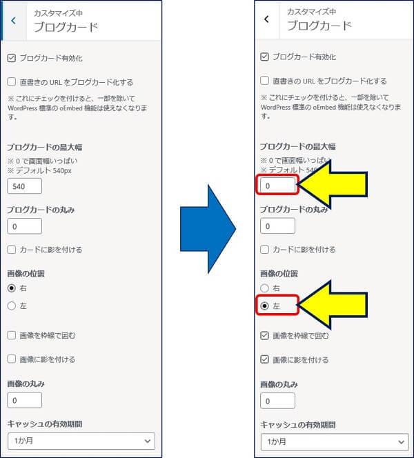 「外観」→「カスタマイズ」→「ブログカード」で、下記のように【カードの幅】と【画像の位置】を変更してみる