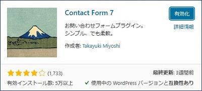 プラグイン「Contact Form 7」をインストールして、有効化する
