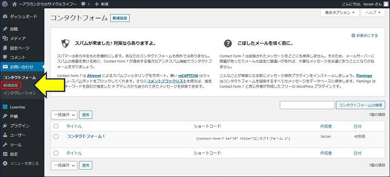 「お問い合わせ」をクリックすると、コンタクトフォーム画面が表示されるので、「新規追加」をクリックする