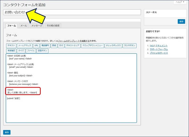 「コンタクトフォームを追加」画面が表示され、「フォーム」タブにデフォルトの問い合わせフォームが設定されている。タイトルを入力した後、好みに合わせて問い合わせフォームをカスタマイズして、「保存」をクリックする。