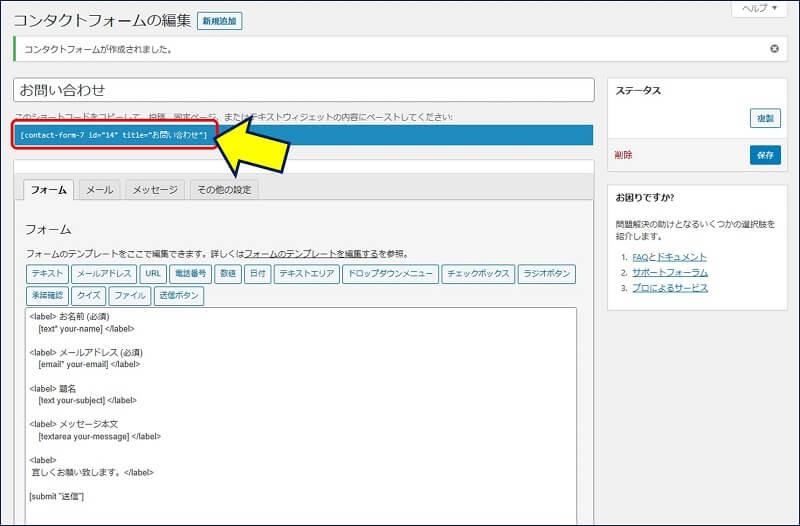 コンタクトフォームが作成されと、問い合わせフォームをWordPressのコンテンツ内に埋め込むための「ショートコード」が表示される