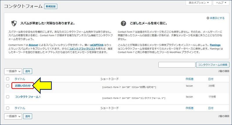再び「お問い合わせ」をクリックすると、コンタクトフォーム画面に作成したフォームのタイトルが表示されるので、「編集」することが出来る