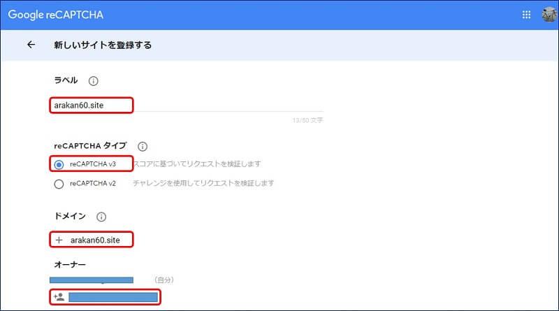 「ラベル」にはサイト名を、reCAPTCHA タイプは「reCAPTCHA v3」を選択すして、ドメインとオーナーを設定する
