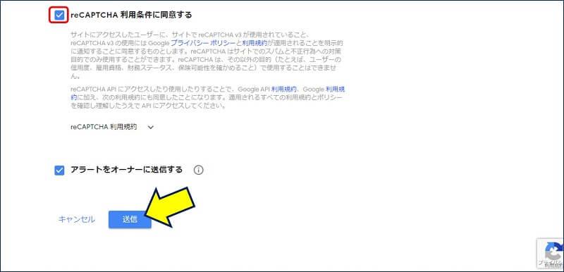 reCAPTCHA 利用条件に同意するにチェックを入れ、「送信」をクリックする