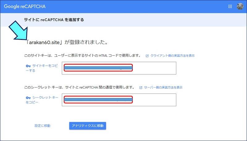登録したサイトのサイトキーとシークレットキーが発行されので、コピーして保管しておく