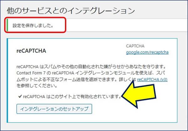 「設定を保存しました。」が表示され「reCAPTCHA はこのサイト上で有効化されています。」となれば完了