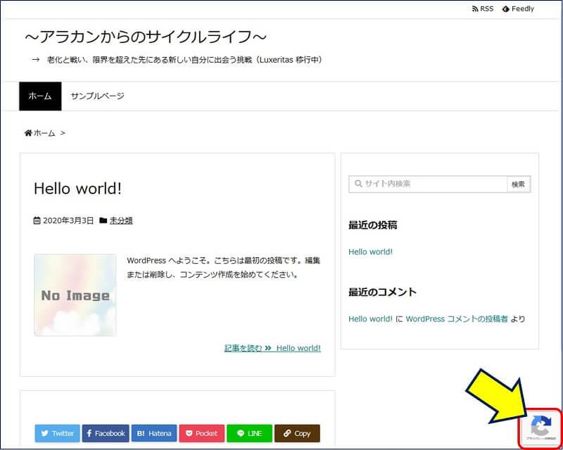サイトを開いてみると、右下に【reCAPTCHAの保護マーク】が表示される様になる