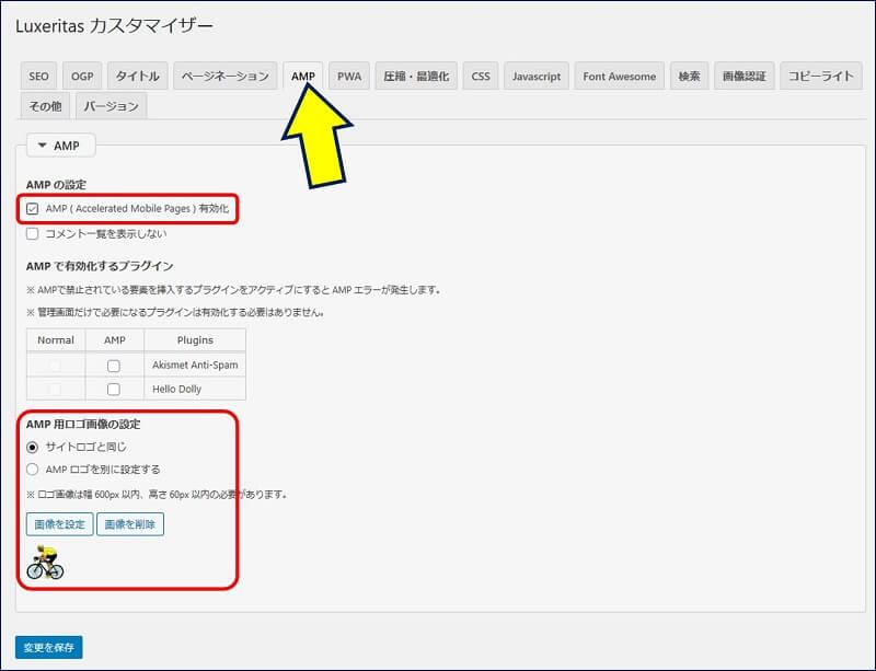 「Luxeritas」→「カスタマイズ」を選択し、「AMP」タブで【AMP有効化】にチェックを入れる