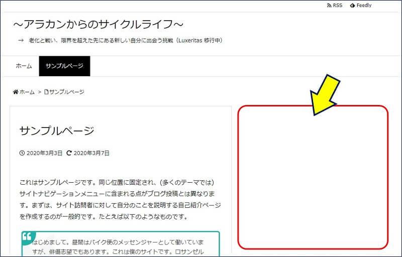 これで、「/amp」でのアクセスがあった場合「AMPページ」が表示されるようになる。但し、サイドバーはなくなる