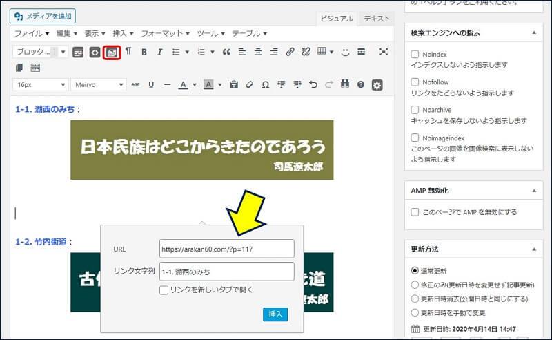 ブログカードやショートコードコードを埋め込んで、固定ページを作成する
