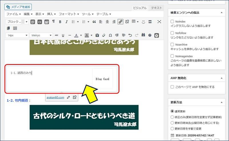 ブログカードを埋め込だ、固定ページの例