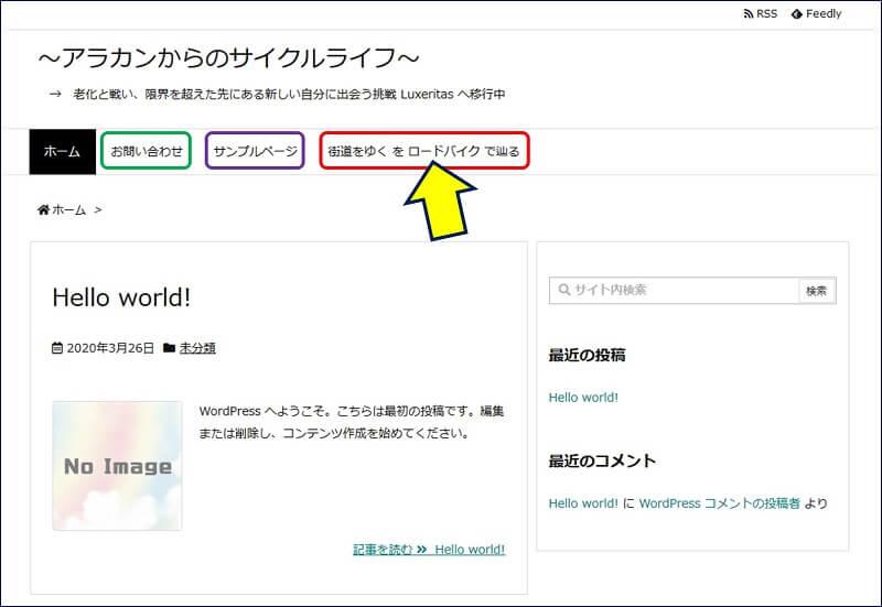 デフォルトの Luxeritas では、固定ページを作成すると自動的にメニューに追加されるようになっている