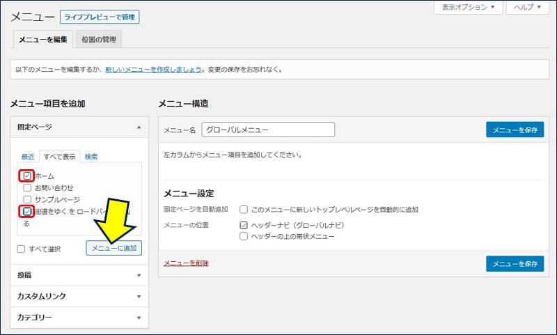 メニューにする固定ページを選択し、「メニューに追加」をクリックする
