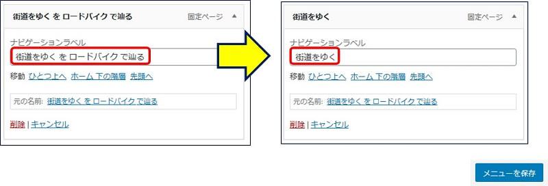 固定ページのタイトルがメニュー名になるので、短い名前に編集する