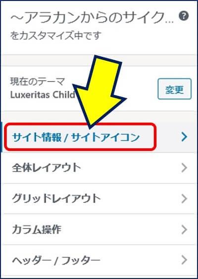 「Luxeritas」→「カスタマイズ(外観)」→「サイト情報/サイトアイコン」をクリックする。