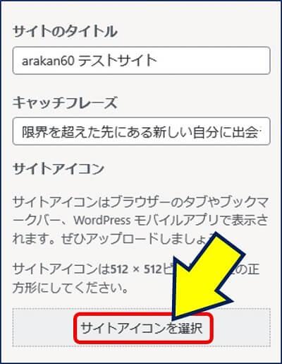 「サイトアイコン」欄の「サイトアイコンを選択」をクリックする