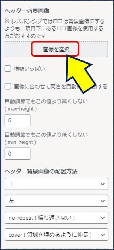 「カスタマイズ(外観)」→「背景/タイトル/ロゴ画像」をクリックし、下にスクロールして「ヘッダーの背景画像」欄の「画像を選択」をクリックする