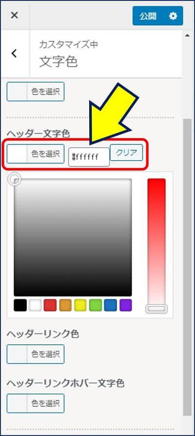 「カスタマイズ(外観)」→「文字色」を選択し、下にスクロールして「ヘッダー文字色」で、【白】を設定する