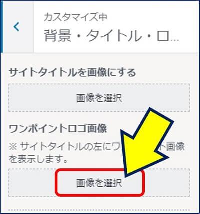 「カスタマイズ(外観)」→「背景/タイトル/ロゴ画像」をクリックし、「ワンポイントロゴ画像」の「画像を選択」をクリックする