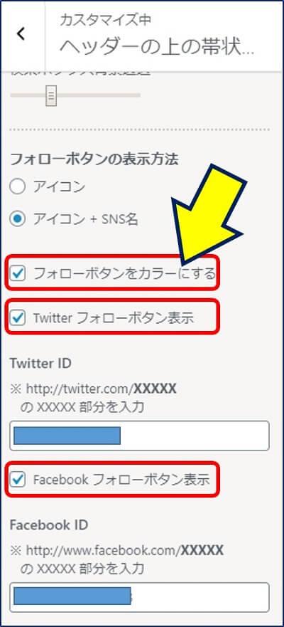 「フォローボタンをカラーにする」と、「Twitter フォローボタン表示」や「 Facebook フォローボタン表示」にチェックを入れ、それぞれのIDを入力する