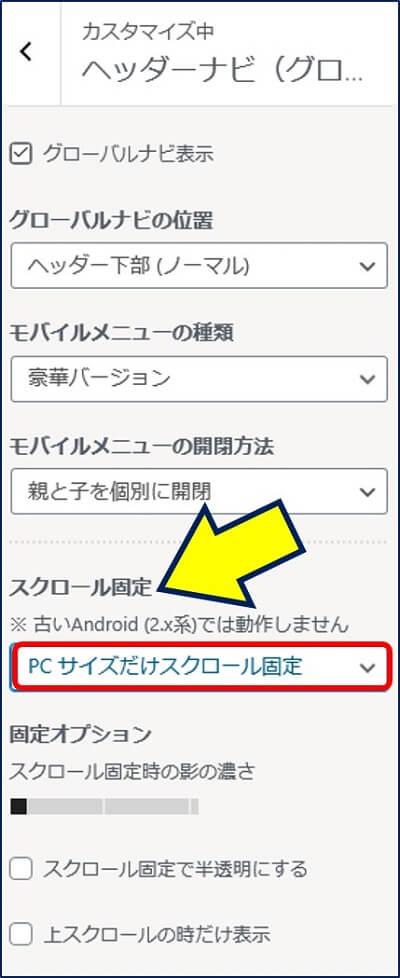「カスタマイズ(外観)」→「ヘッダーナビ(グローバルナビ)」をクリックし、「スクロール固定」欄を「PC サイズだけスクロール固定」に変更する
