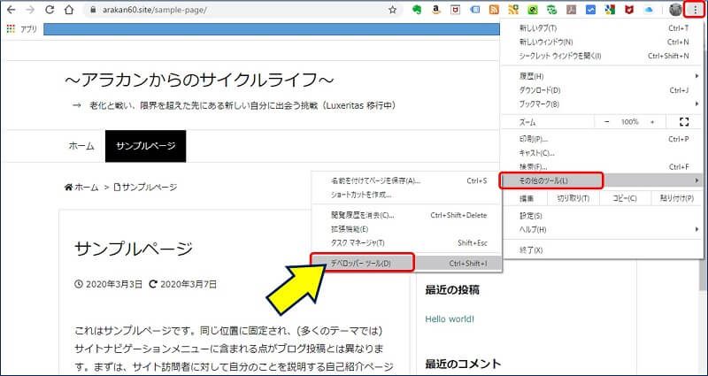 Chromeのツールバーの右端にある「Google Chromeの設定」ボタンをクリックし、「その他のツール」→「デベロッパーツール」を選択する