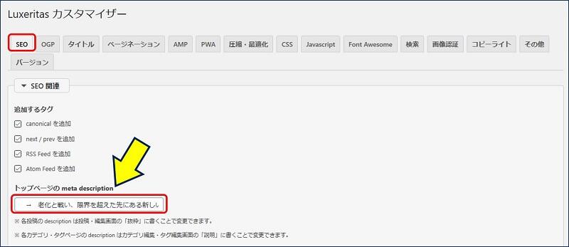 デフォルトの「トップページのmeta discription」には、WordPress の「一般設定」で「キャッチフレーズ」の説明文が設定されている